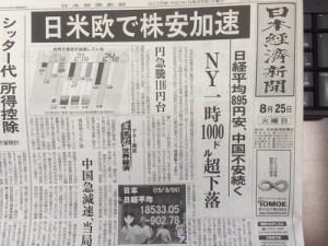 15.08.25-新聞