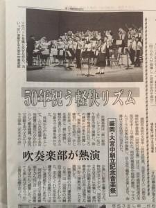 15.09.13-50周年記念音楽祭2