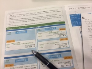 15.11.12-セミナー
