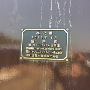 16.05.19-桝沢橋2