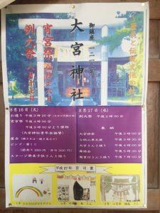 16.08.22-大宮神社4