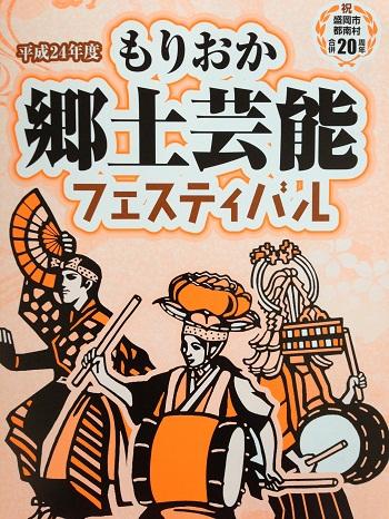 13.02.25-もりおか郷土芸能フェスティバル1