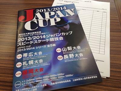 13.12.03-JAPAN CUP1