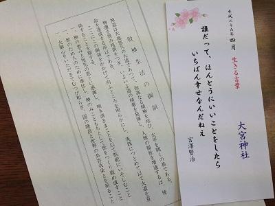 14.04.01-新年度スタート4