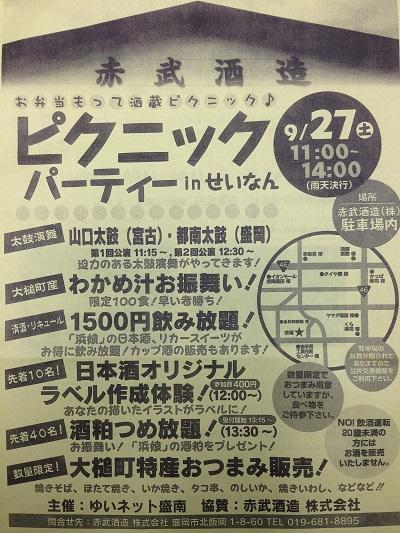 14.09.29-秋イベント