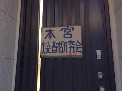 15.01.14-本宮焼酎研…
